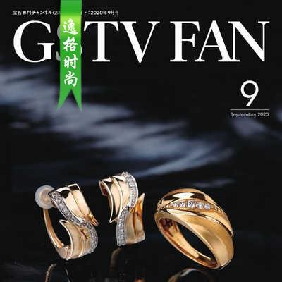 GSTV 日本专业珠宝首饰杂志9月号 N2009